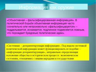 Информация как оружие «Объективная – фальсифицированная информация». В полити