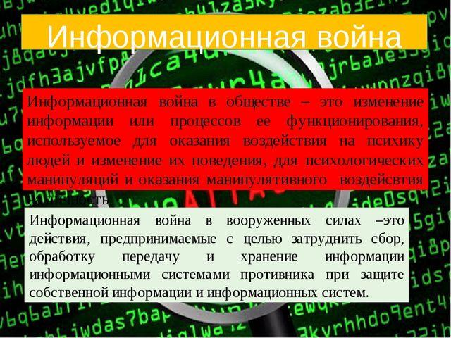 Информационная война Информационная война в обществе – это изменение информац...