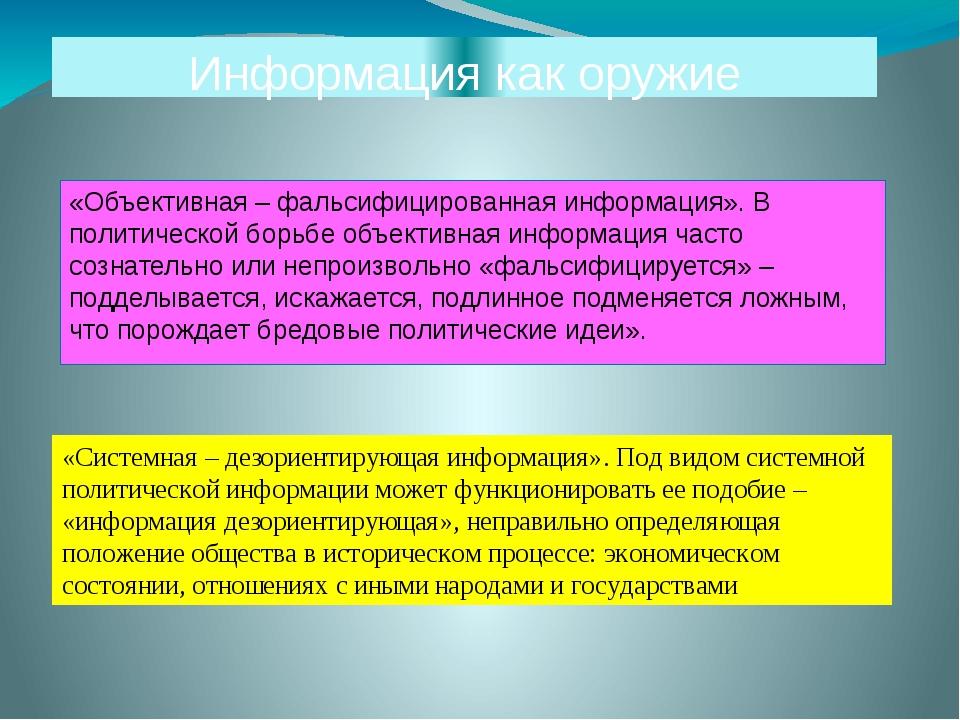 Информация как оружие «Объективная – фальсифицированная информация». В полити...