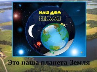 Это наша планета-Земля