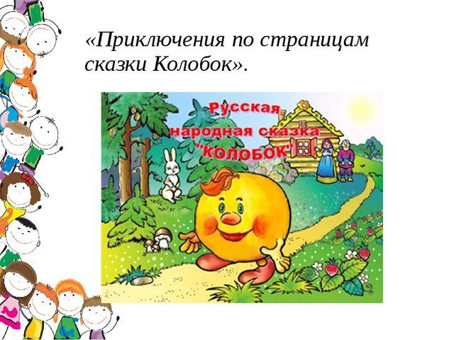 «Приключения по страницам сказки Колобок».