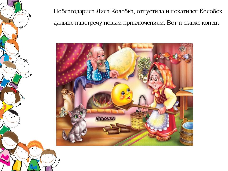 Поблагодарила Лиса Колобка, отпустила и покатился Колобок дальше навстречу но...