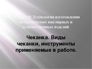 МДК 01.01 Технология изготовления металлических ювелирных и художественных из