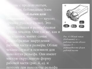 Чеканы с продолговатым, овальным, бобовидным боем называются облыми или бобош