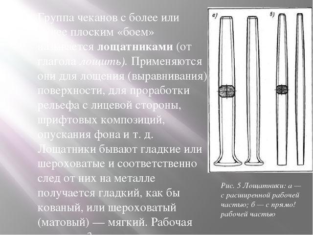 Группа чеканов с более или менее плоским «боем» называется лощатниками (от гл...
