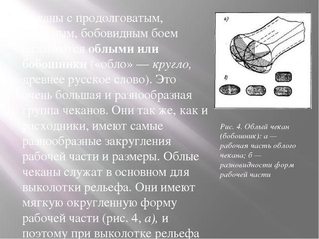 Чеканы с продолговатым, овальным, бобовидным боем называются облыми или бобош...