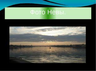 Фото Невы.