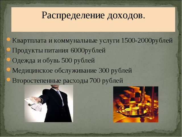 Квартплата и коммунальные услуги 1500-2000рублей Продукты питания 6000рублей...