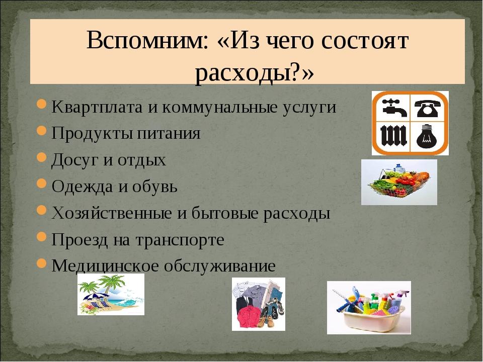 Квартплата и коммунальные услуги Продукты питания Досуг и отдых Одежда и обув...