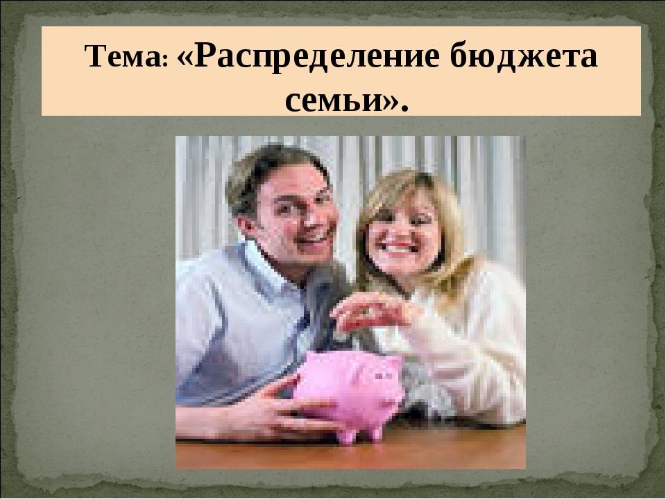 Тема: «Распределение бюджета семьи».