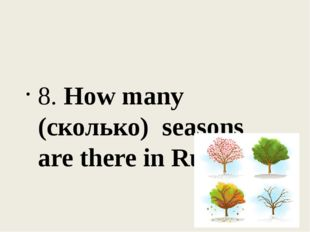 8. How many (сколько) seasons are there in Russia?