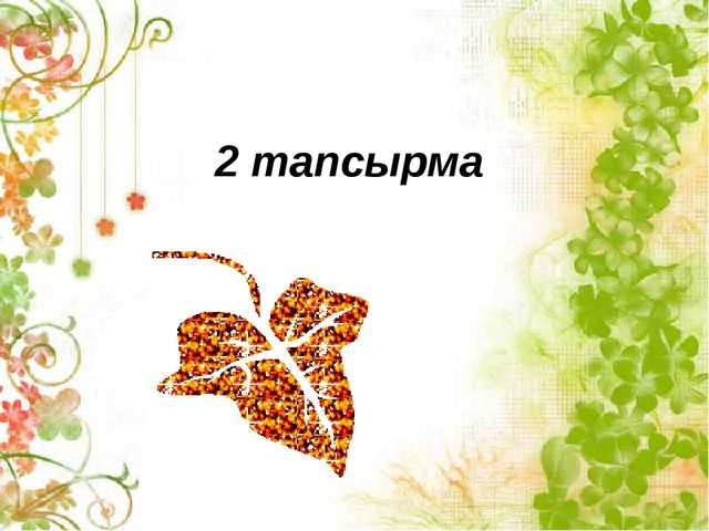 2 тапсырма