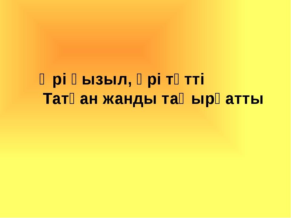 Әрі қызыл, әрі тәтті Татқан жанды таңырқатты