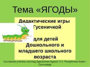 Тема «ЯГОДЫ» Составила учитель-логопед Буркотенко-Буркот Л.А. Республика Коми