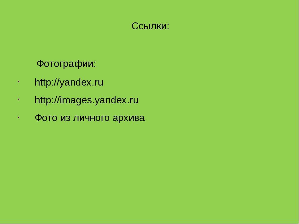 Ссылки: Фотографии: http://yandex.ru http://images.yandex.ru Фото из личного...
