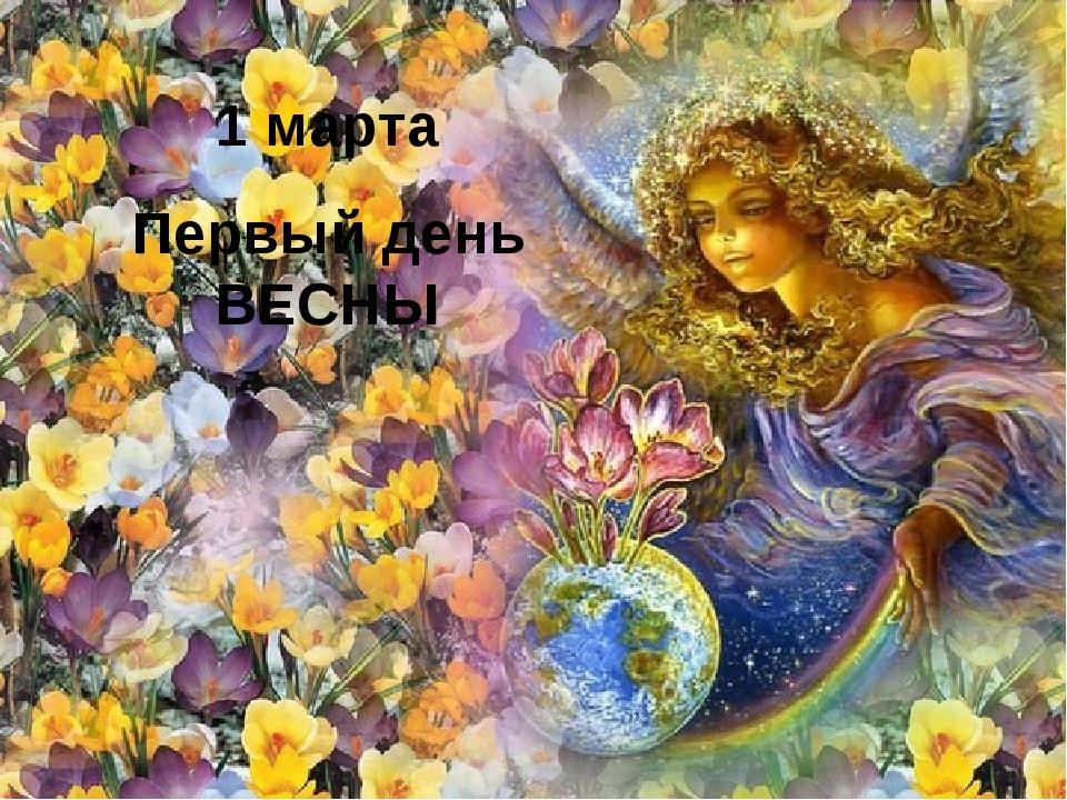 1 марта Первый день ВЕСНЫ