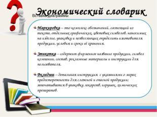Маркировка – это комплекс обозначений, состоящий из текста, отдельных графиче