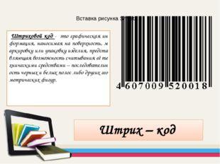 Штриховой код - это графическая информация, наносимая на поверхность, маркир