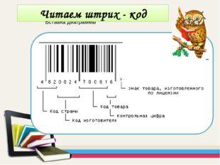Читаем штрих - код