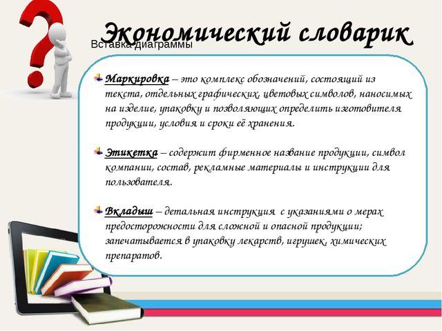 Маркировка – это комплекс обозначений, состоящий из текста, отдельных графиче...