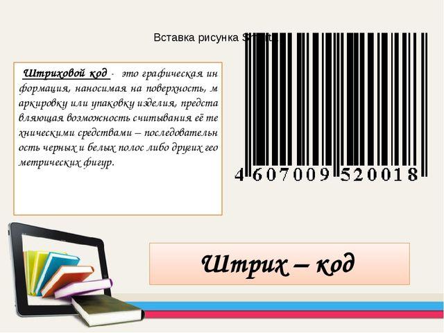 Штриховой код - это графическая информация, наносимая на поверхность, маркир...