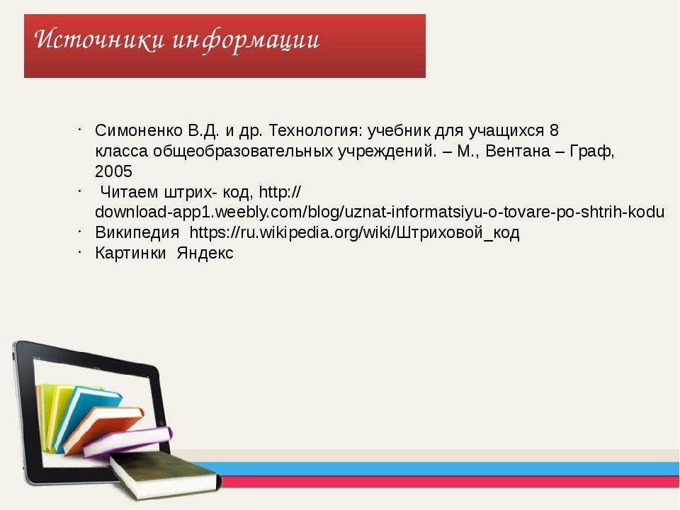 Источники информации Симоненко В.Д. и др. Технология: учебник для учащихся 8...