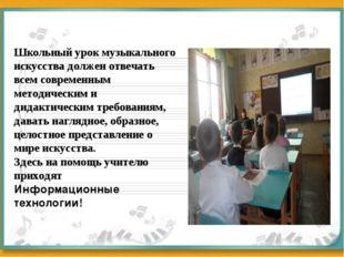 Школьный урок музыкального искусства должен отвечать всем современным методич