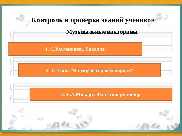 Контроль и проверка знаний учеников Музыкальные викторины 1. С.Рахманинов. Во...