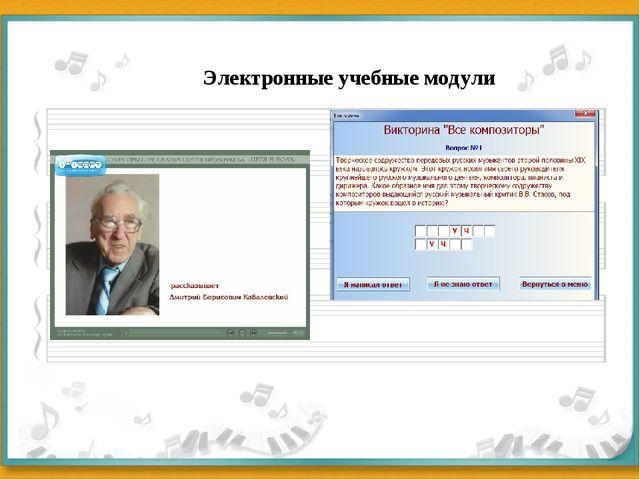 Электронные учебные модули