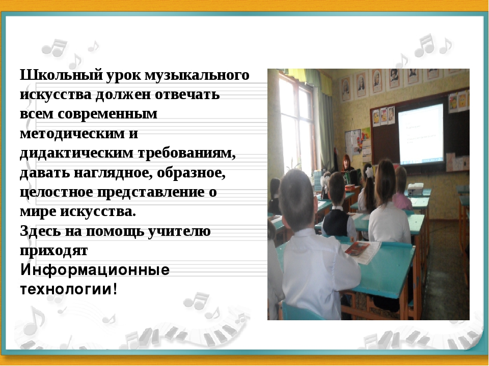 Школьный урок музыкального искусства должен отвечать всем современным методич...