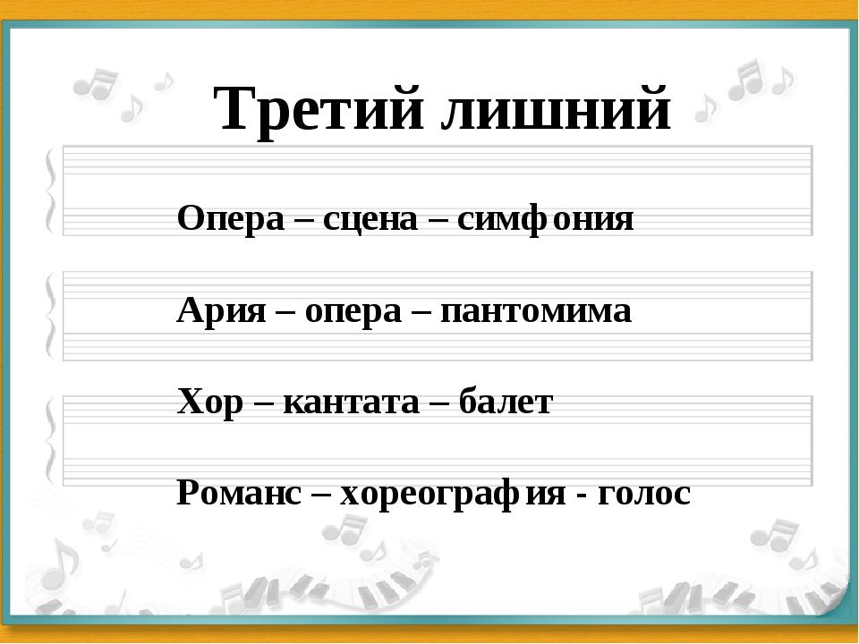 Третий лишний Опера – сцена – симфония Ария – опера – пантомима Хор – кантата...