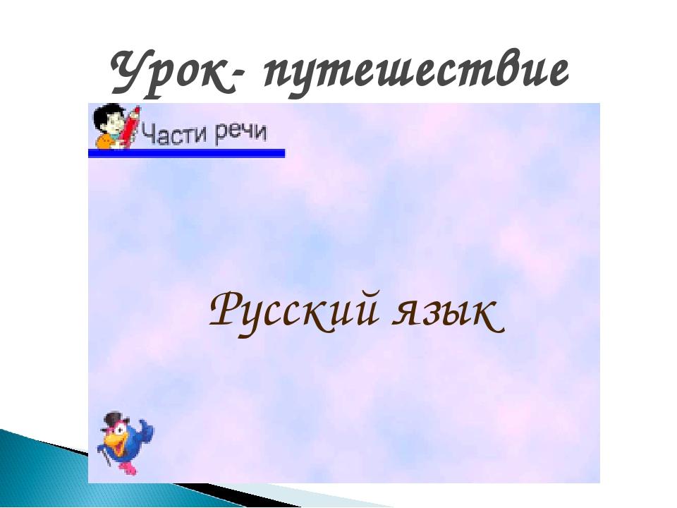 Урок- путешествие Русский язык