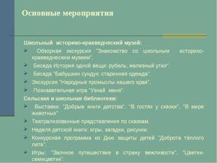 Основные мероприятия Школьный историко-краеведческий музей: Обзорная экскурси