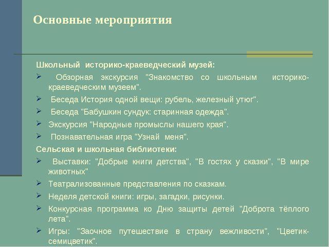 Основные мероприятия Школьный историко-краеведческий музей: Обзорная экскурси...