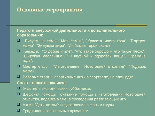 Основные мероприятия Педагоги внеурочной деятельности и дополнительного образ...