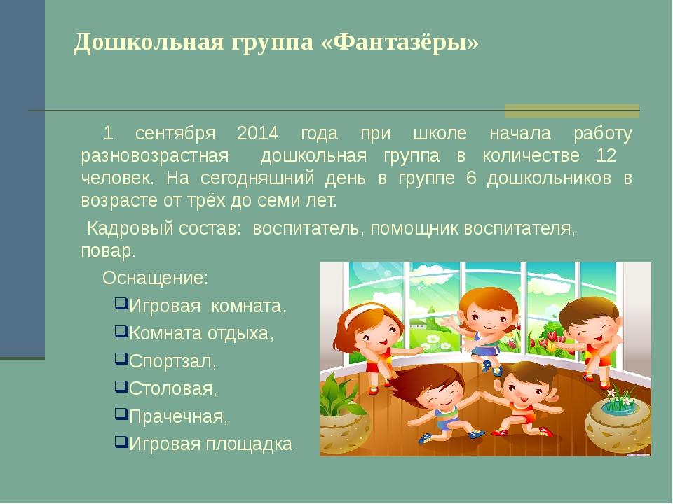 Дошкольная группа «Фантазёры» 1 сентября 2014 года при школе начала работу ра...