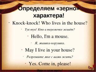 Knock-knock! Who lives in the house? Тук-тук! Кто в теремочке живёт? Hello, I