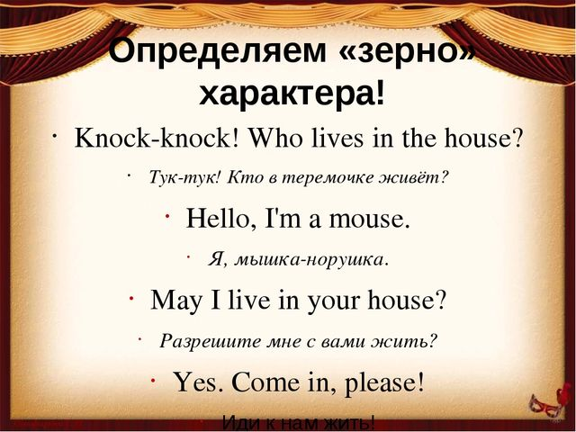 Knock-knock! Who lives in the house? Тук-тук! Кто в теремочке живёт? Hello, I...