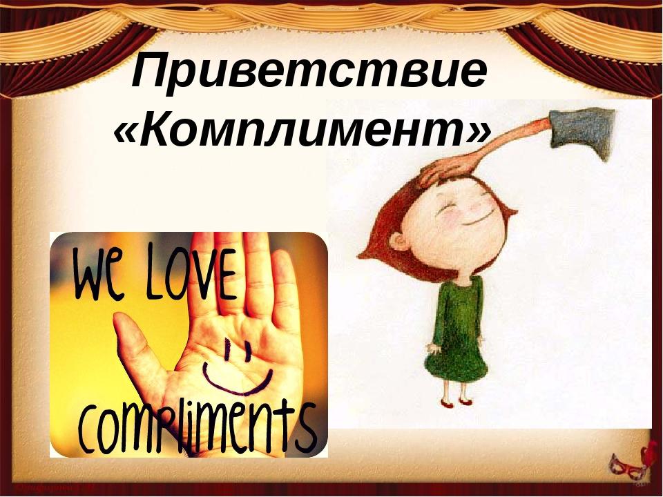 Приветствие «Комплимент»