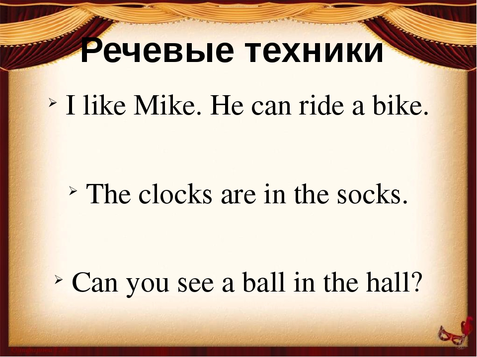 I like Mike. He can ride a bike. The clocks are in the socks. Can you see a b...