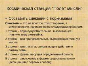 """Космическая станция """"Полет мысли"""" Составить синквейн с тюркизмами Синквейн–"""