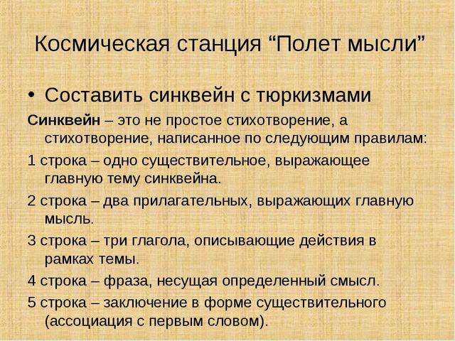"""Космическая станция """"Полет мысли"""" Составить синквейн с тюркизмами Синквейн–..."""