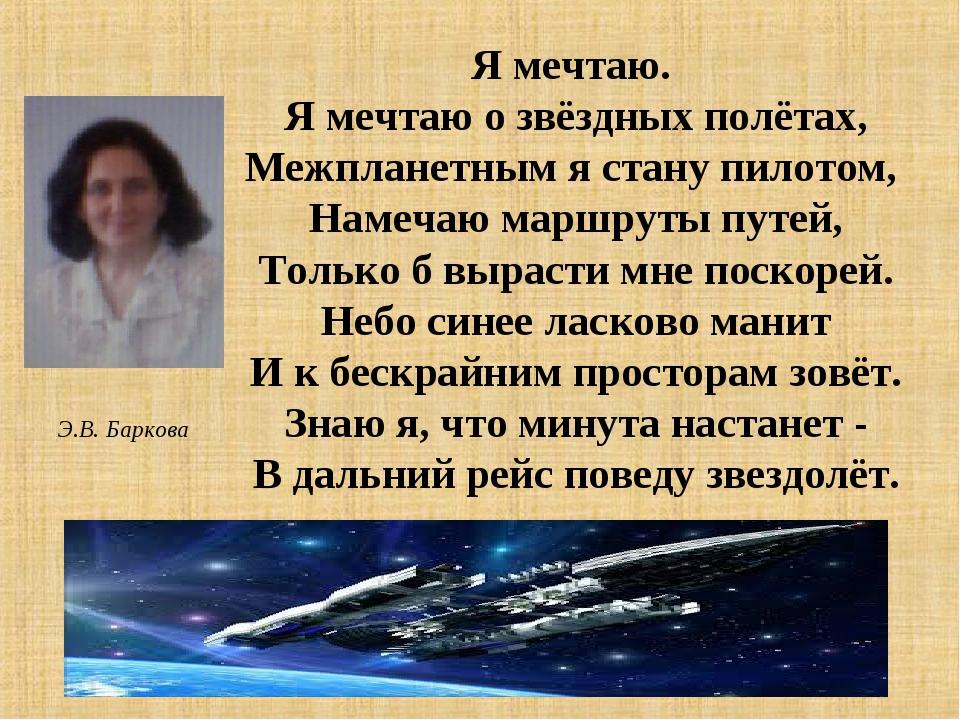 Я мечтаю. Я мечтаю о звёздных полётах, Межпланетным я стану пилотом, Намечаю...