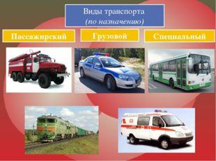 Виды транспорта (по назначению) Пассажирский Грузовой Специальный