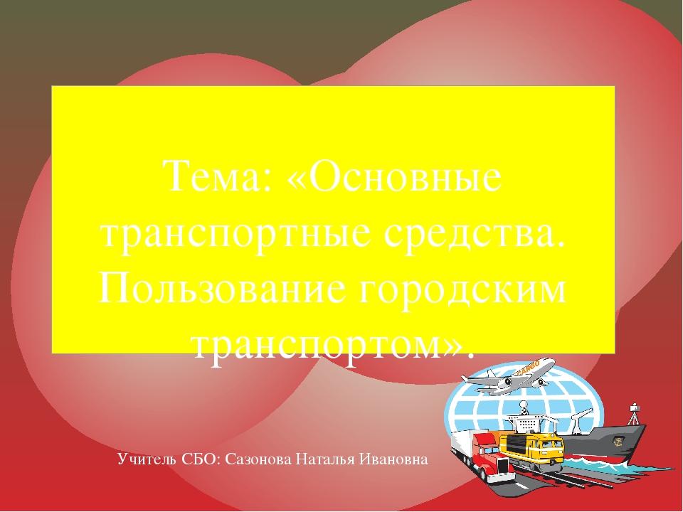 Тема: «Основные транспортные средства. Пользование городским транспортом». У...