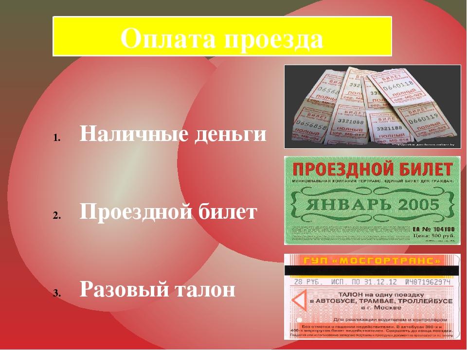 Оплата проезда Наличные деньги Проездной билет Разовый талон