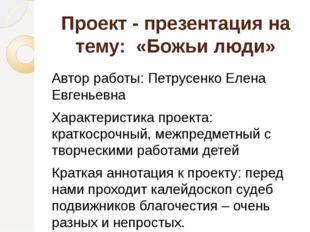 Проект - презентация на тему: «Божьи люди» Автор работы: Петрусенко Елена Евг
