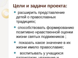 Цели и задачи проекта: расширить представление детей о православных традициях