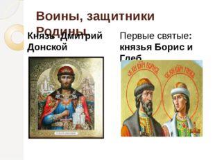Воины, защитники Родины. Князь Дмитрий Донской Первые святые: князья Борис и