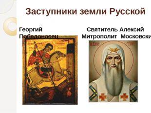 Заступники земли Русской Георгий Победоносец Святитель Алексий Митрополит Мос